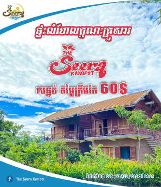 The Seera Kampot