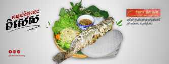 Jumnor Srah Sang Restaurant