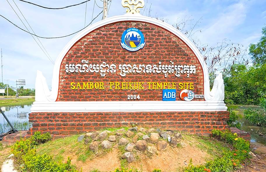 Sambor Prei Kuk Temple